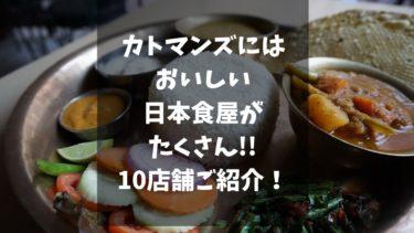 カトマンズのおすすめ日本食レストラン10選【ネパール料理に飽きたあなたに】