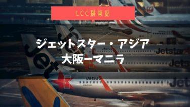 【安くて便利】ジェットスター・アジア搭乗記【マニラ〜大阪】