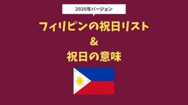 2020年フィリピンの祝日情報と祝日の意味【マニラ・セブなど】