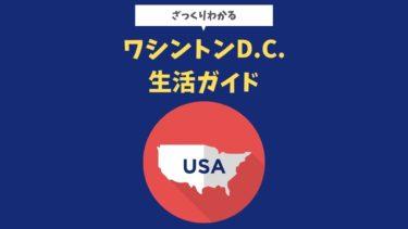 ワシントンDC生活便利情報まとめ【日本人のアメリカ駐在】