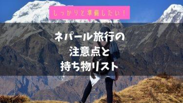 ネパール旅行・出張の持ち物リスト【渡航歴10回以上の経験者がおすすめを紹介】