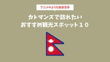 ネパール・カトマンズのおすすめ観光地まとめ【世界遺産】