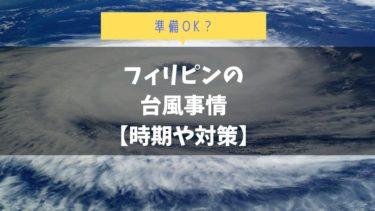 フィリピンの台風事情:時期や対策を解説【旅行・留学・駐在者向け】