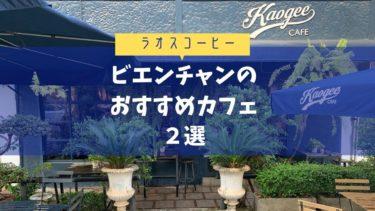 【ラオスコーヒー】ビエンチャンのおすすめカフェ2選