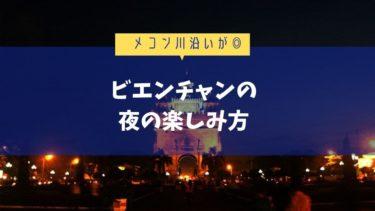 ビエンチャンの夜の楽しみ方【バー・レストラン・ナイトマーケット】