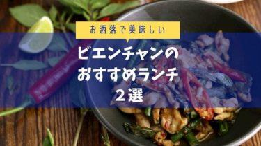 ビエンチャンのグルメ【ランチ向け本場のおすすめラオス料理店2選】