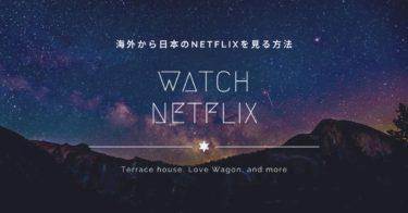 マイIPで日本のNetflixを海外から視聴する方法【セカイVPNでは見れない】