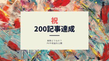 雑記ブログで200記事達成:PVや収益を公開