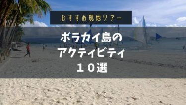 ボラカイ島の現地オプショナルツアーは?【おすすめアクティビティ10選】