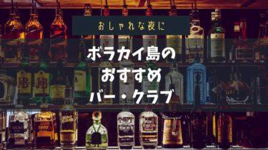 ボラカイ島の夜遊び情報:おすすめのバー・クラブ