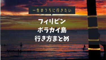【直行便はない】日本からボラカイ島への行き方:セブ経由・マニラ経由の2通り【航空券】