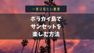 【インスタ映え】ボラカイ島で夕日を見るならサンセットクルーズ