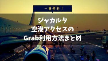 スカルノ・ハッタ空港から市内へのアクセス方法・料金【Grab利用:タクシーより便利】