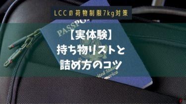 LCCの機内持ち込み荷物制限7kgってどれくらい?持ち物と詰め方のコツを紹介