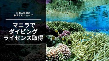 マニラでダイビングライセンス取得:日本人経営のおすすめショップ