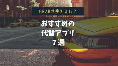 Grabが使えない&つかまらない?タクシー代わりに使えるおすすめ代替アプリ7選