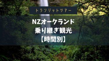 【2020年】オークランドの乗り継ぎ観光完全ガイド【トランジットツアー】