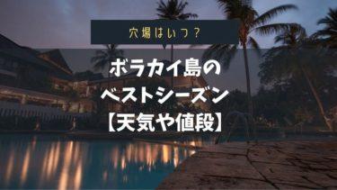 ボラカイ島の気候と天気:ベストシーズンは乾季の11-4月【雨季は5-10月】