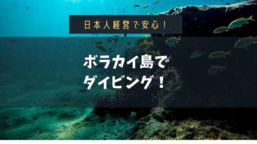 【日本人経営で安心】ボラカイ島のおすすめダイビングショップ:アイランドスタッフ