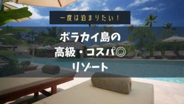 ボラカイ島のおすすめホテル【一度は泊まりたい高級リゾート&コスパの良いホテル】
