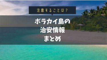 2020年のボラカイ島の治安は?注意点と気をつけることを丁寧に解説