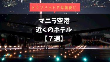 マニラの空港近くのおすすめホテル6選【早朝便・トランジットに!】