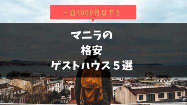 【一泊1000円以下も】マニラの格安だけど評価の良いホステル・ゲストハウス5選