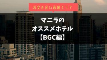 【治安の良い高級エリア】マニラ BGC(ボニファシオ )地区のおすすめホテル5選【プール付きも多数】