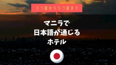マニラで日本人経営・日本語の通じるホテル3選【英語が苦手でも安心】