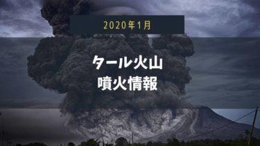 【2020年1月】マニラ近郊タガイタイのタール火山噴火:現地の最新情報まとめ【随時更新】