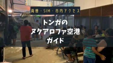 【トンガ】ヌクアロファのファアモツ国際空港【両替・SIM・市内への移動方法】