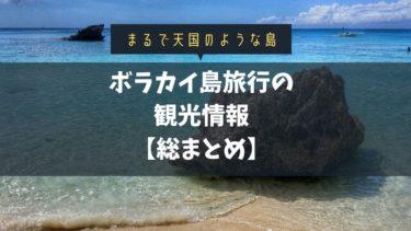 ボラカイ島旅行の観光ガイド【完全版】