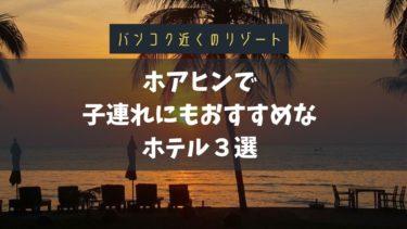【タイ】ホアヒンでおすすめホテルリゾート3選:ノボテル ホアヒンが一押し【子連れにも完璧】