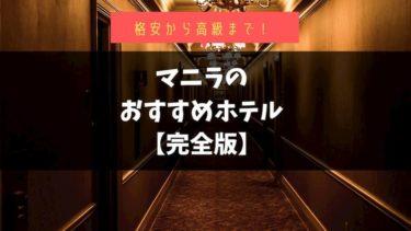 【2020年】マニラのエリア別おすすめホテル:高級からコスパ最強まで紹介