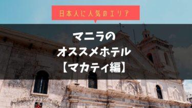 【価格別】マニラのマカティ地区のおすすめホテル5選【日本人駐在員の多いエリア】