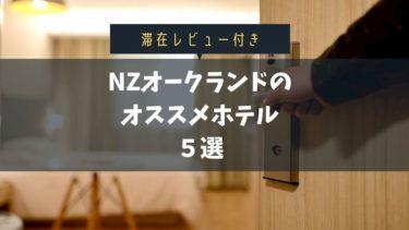 【2020年】オークランド観光に便利なおすすめホテル5選:ニュージーランド旅行【宿泊記】