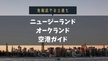 【2020年】オークランド空港出国後エリア:免税店・飲食店ガイド【時間つぶし】