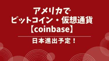 アメリカの暗号通貨取引所ならコインベース(coinbase)がおすすめ【ビットコイン】