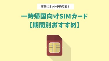 海外在住者の一時帰国の携帯SIM:期間ごとのおすすめ【1週間・1ヶ月・2ヶ月以上】